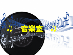♬ 音楽室 ♬